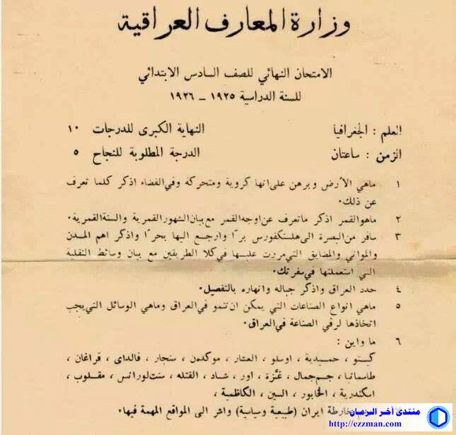 """أرشيف العراق """"بلد العلماء"""""""