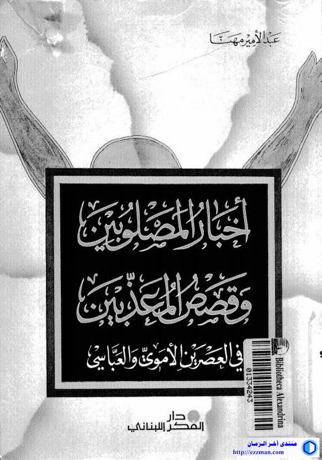 كتاب أخبار المصلوبين وقصص المعذبين