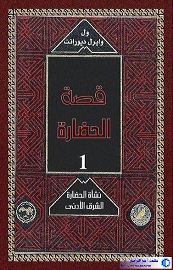 كتاب: الحضارة