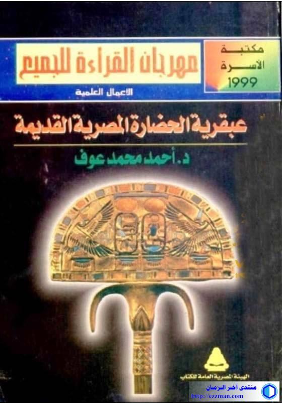 كتاب عبقرية الحضارة المصرية القديمة