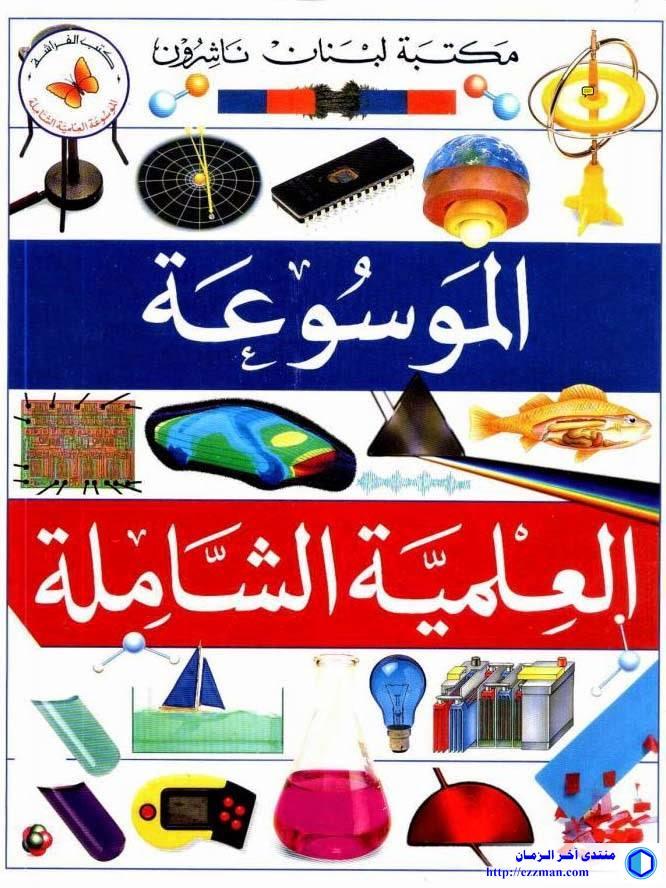 الموسوعة العلمية الشاملة