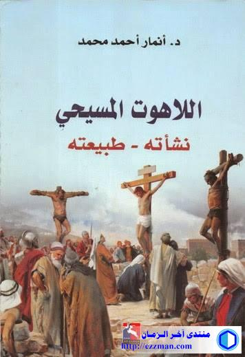 كتاب: اللاهوت المسيحي
