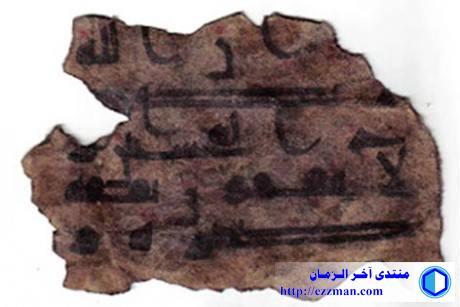 اكتشاف أثري لكتابة قرآنية