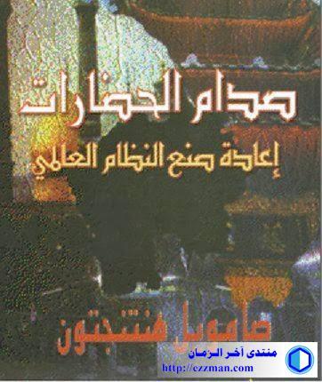 كتاب صدام الحضارات