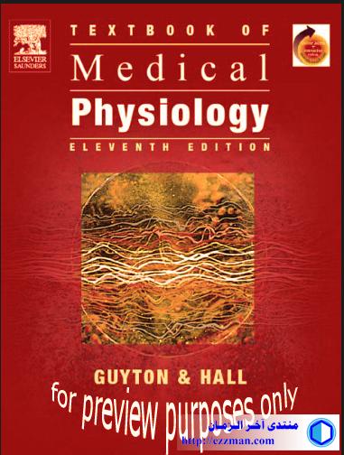 مرجع غايتون الفيزيولوجيا