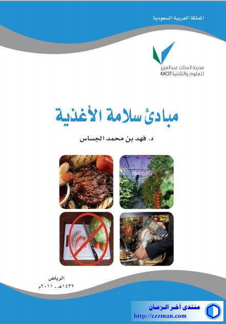 كتاب مبادئ سلامة الأغذية
