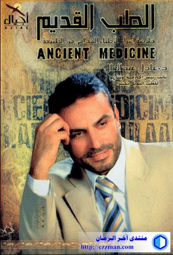 كتاب الطب القديم