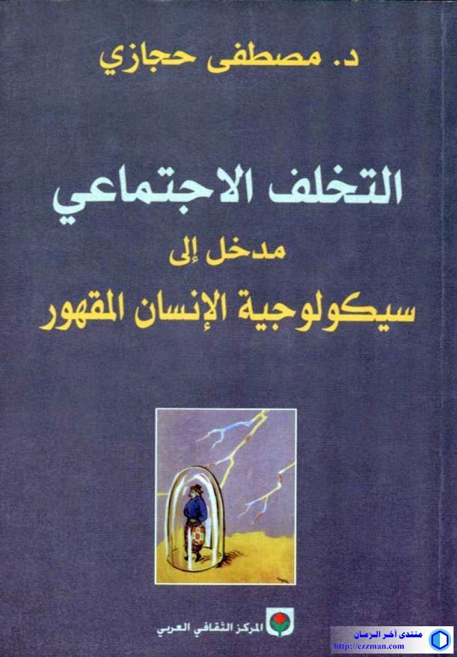 كتاب التخلف الاجتماعي: مدخل سيكولوجية