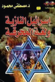 كتاب اسرائيل النازية ولغة المحرقة
