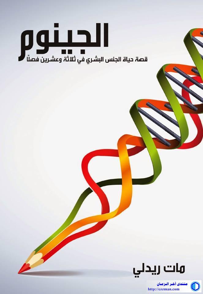 """كتاب 'الجينوم"""""""