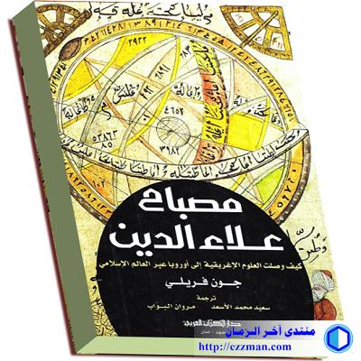 كتاب مصباح علاء الدين