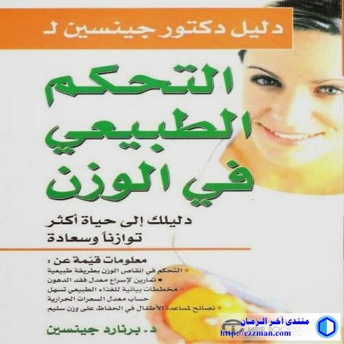 """كتاب """"التحكم الطبيعي الوزن"""""""