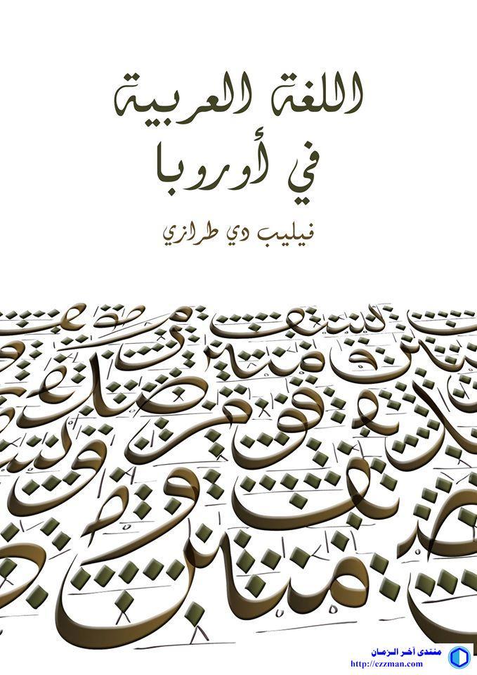 """كتاب """"اللغة العربية اوروبا"""""""