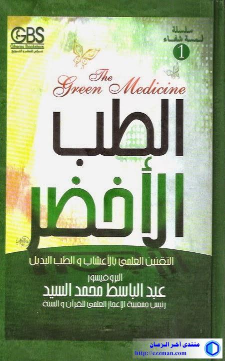 """كتاب """"الطب الأخضر"""""""