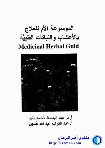 """كتاب """"الموسوعة الأم للعلاج بالأعشاب"""