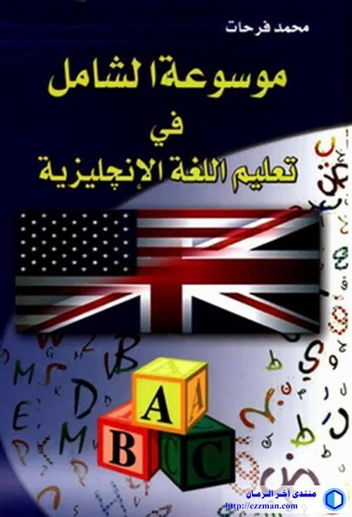 موسوعة الشامل تعليم اللغة الانجليزية