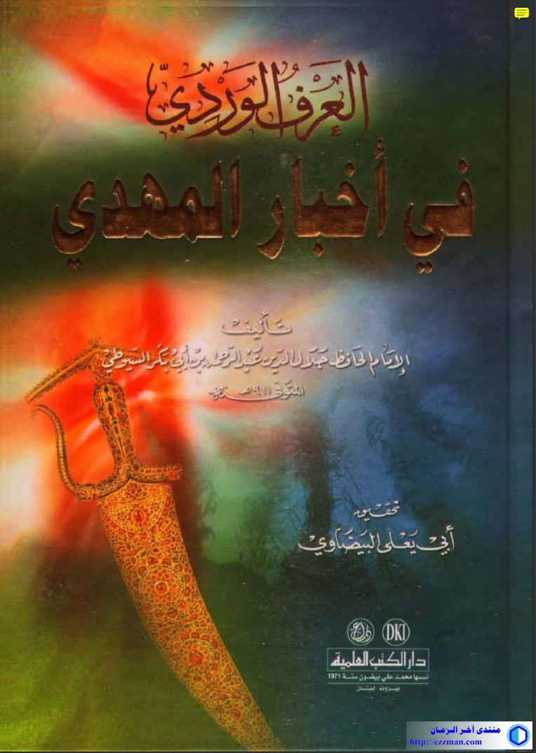 كتاب: العرف الوردي أخبار المهدي