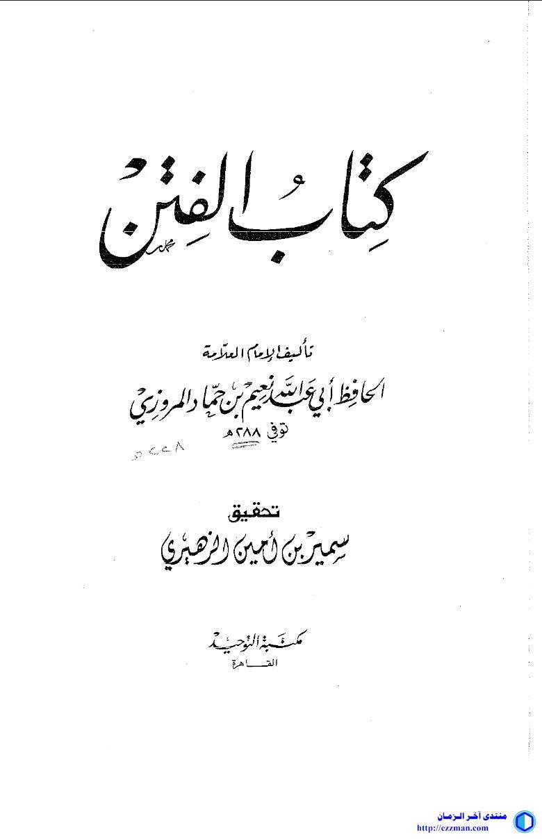 كتاب: كتاب الفتن لنعيم حماد