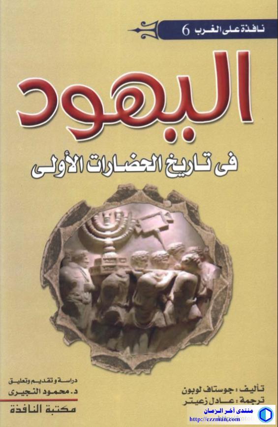 اليهود تاريخ الحضارات الأولى