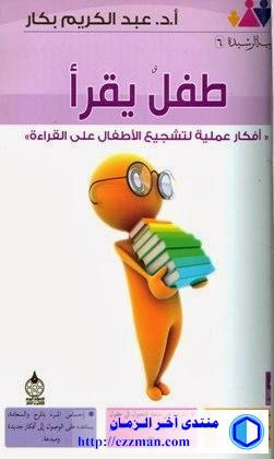 """كتاب """"طفل يقرأ """""""