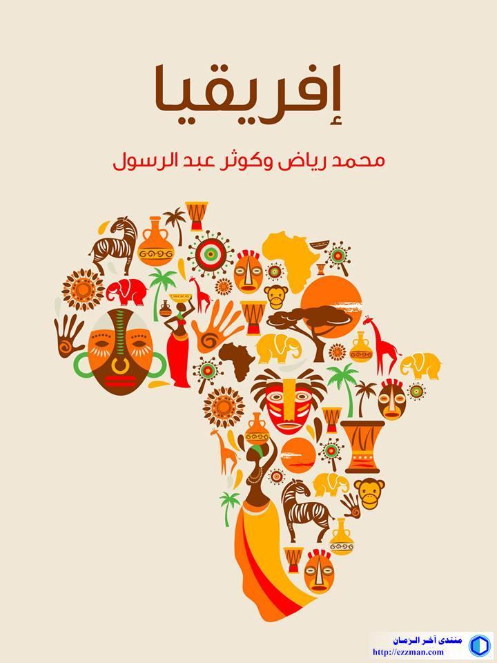 """كتاب """"افريقيا"""""""