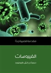 """كتاب """"الفيروسات"""""""