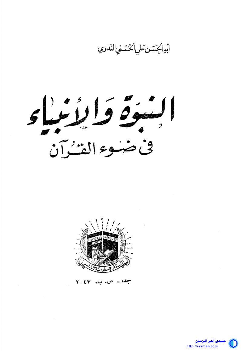 كتاب: النبوة والأنبياء القرآن