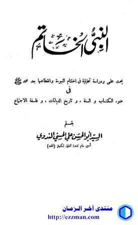 كتاب: النبي الخاتم