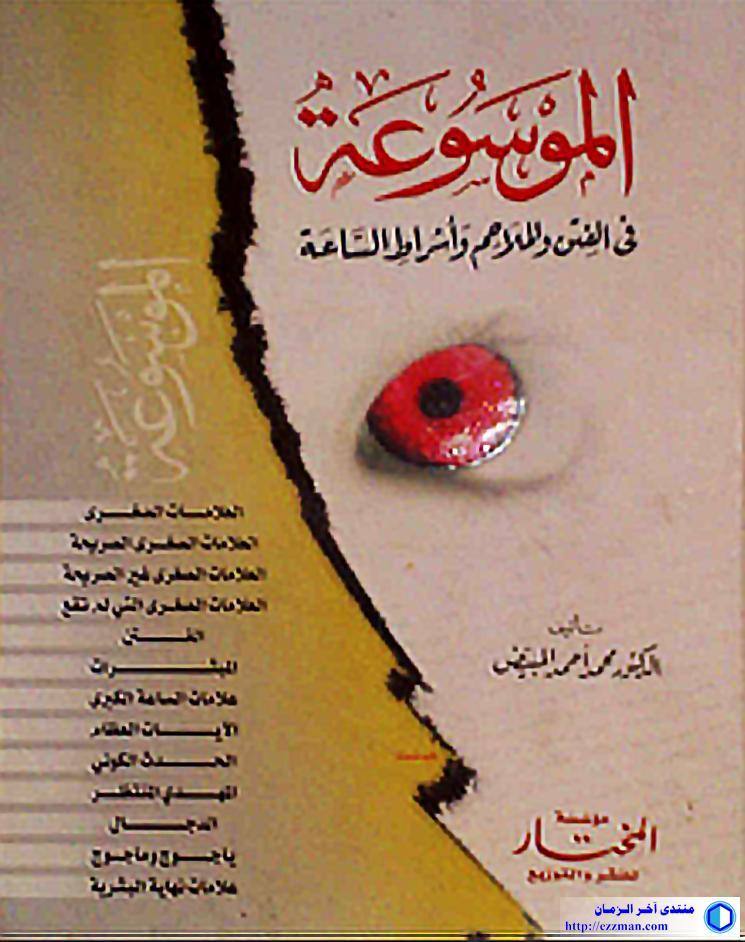 كتاب: الموسوعة الفتن والملاحم وأشراط