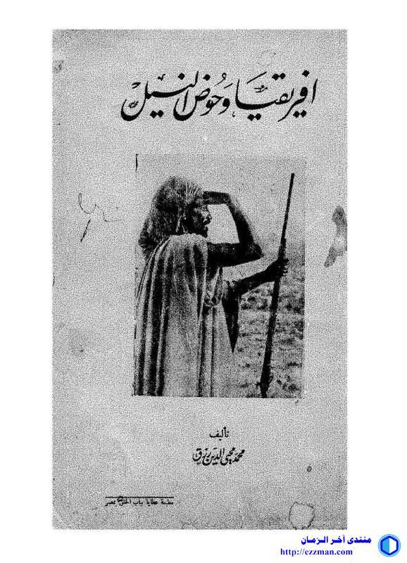 """كتاب """"افريقيا وحوض النيل"""""""