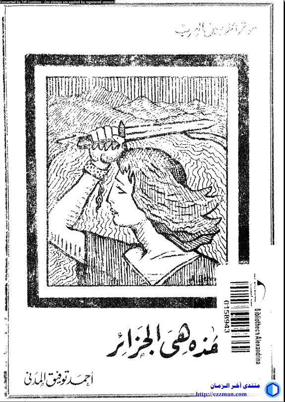 كتاب :هذه الجزائر