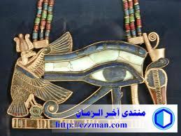 مصري قديم استخدم للحماية الحسد