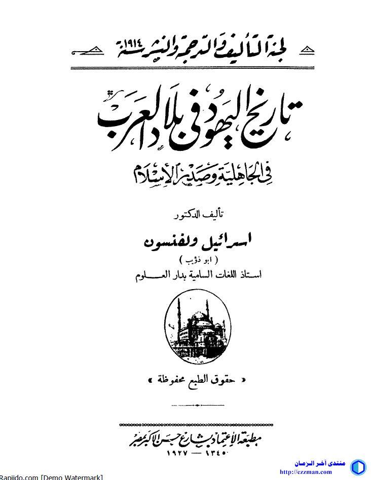 تاريخ اليهود بلاد العرب