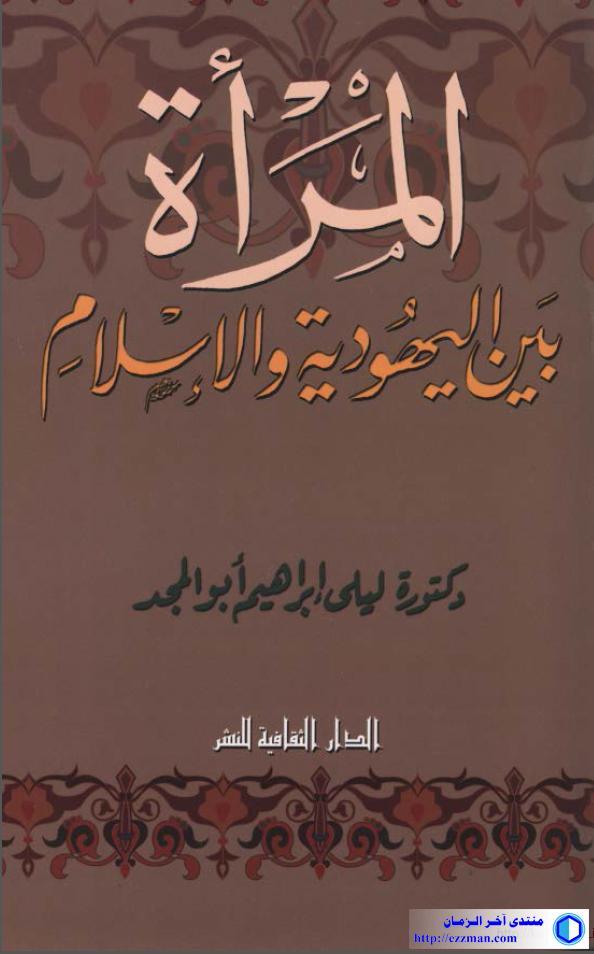 المرأة اليهودية والإسلام