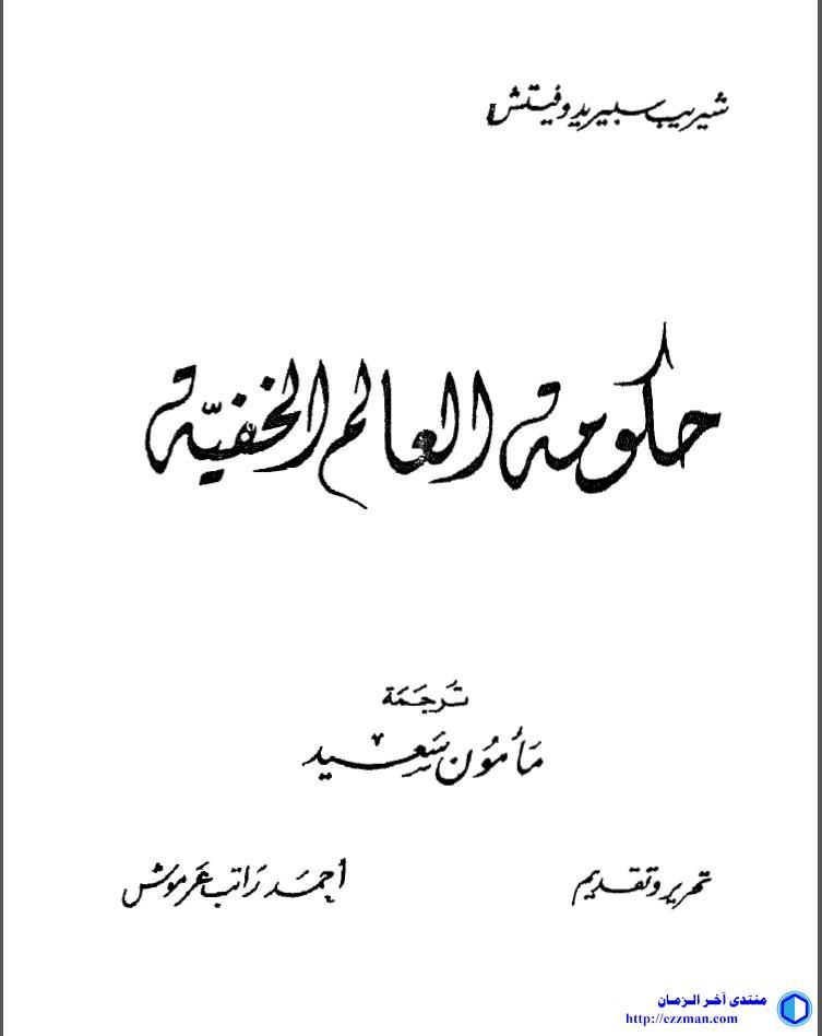 كتاب: حكومة العالم الخفية