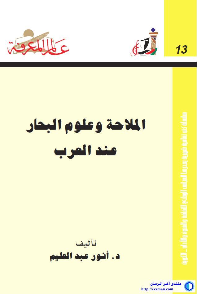 كتاب: الملاحة وعلوم البحار العرب