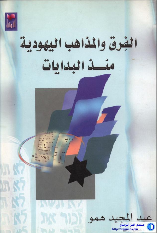 الفرق والمذاهب اليهودية البدايات وحتى