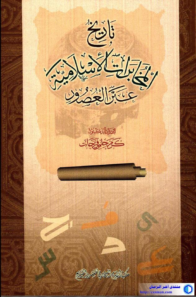 كتاب: تاريخ المخابرات الإسلامية العصور