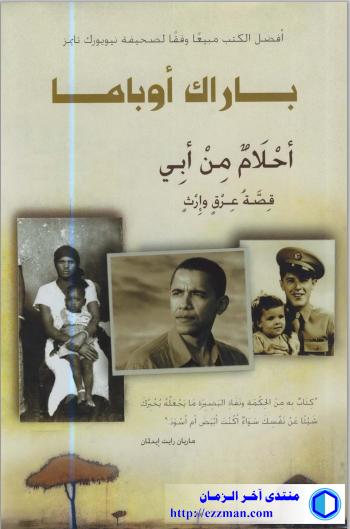 """كتاب """"باراك اوباما :أحلام أبي"""""""