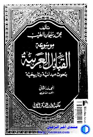 موسوعة القبائل العربية :بحوث ميدانية