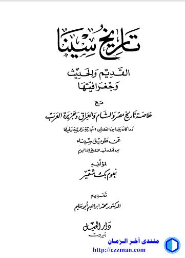 كتاب تاريخ سينا القديم والحديث