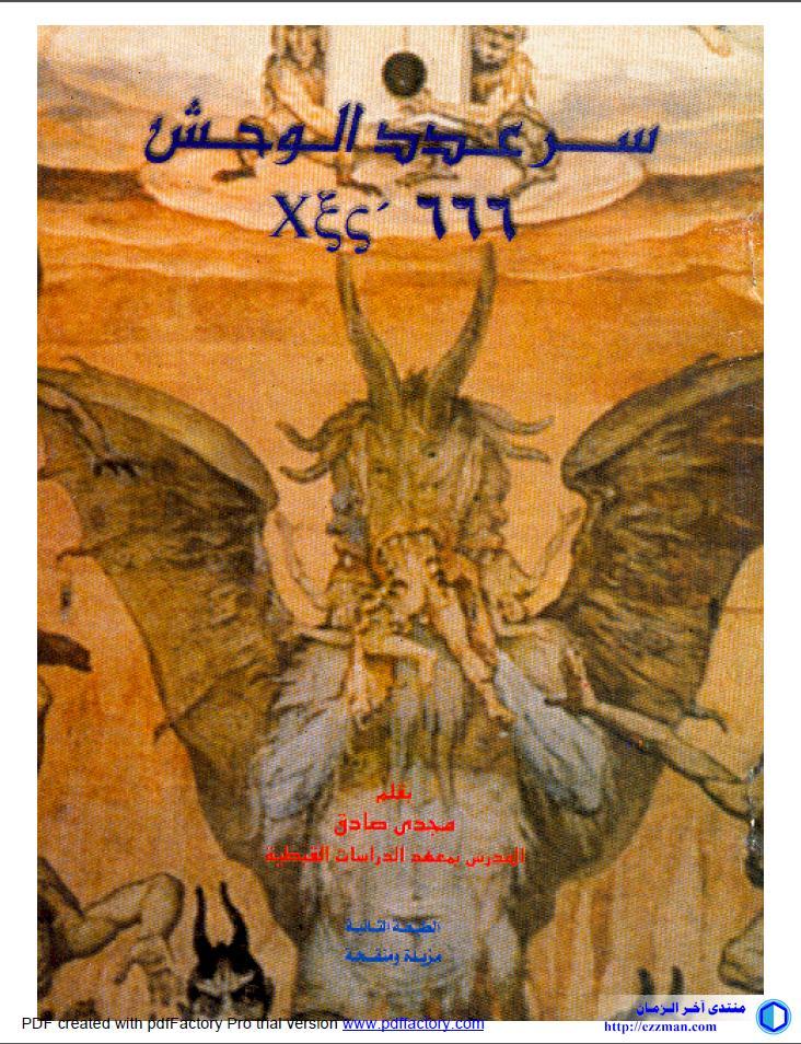 كتاب: الوحش