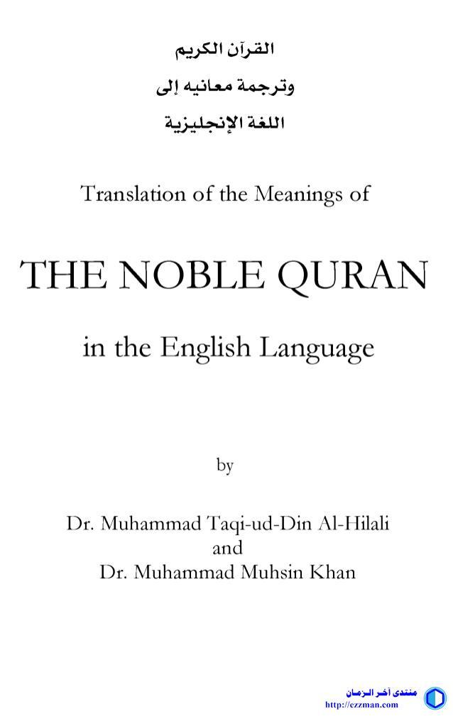 القرآن الكريم مترجم باللغة الانجليزية