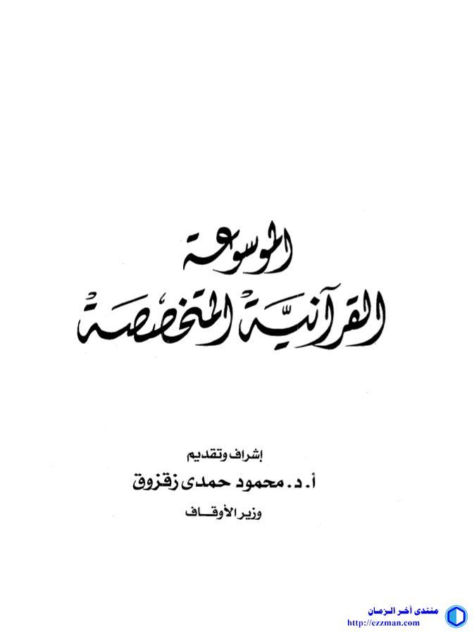 الموسوعة القرآنية المتخصصة