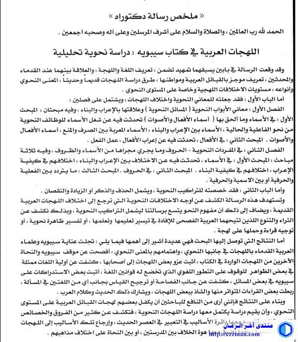 اللهجات العربية كتاب سيبويه دراسة
