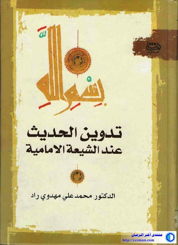 تدوين الحديث الشيعة الإمامية