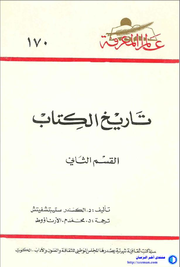 تاريخ الكتاب