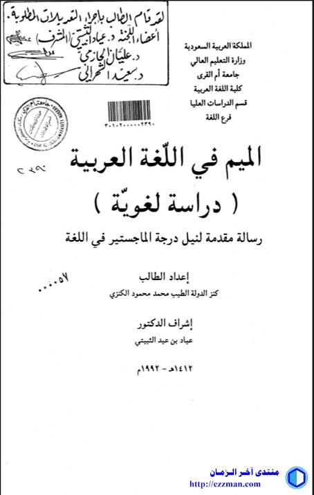 رسالة الميم اللغة العربية
