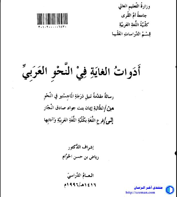 رسالة أدوات الغاية النحو العربي