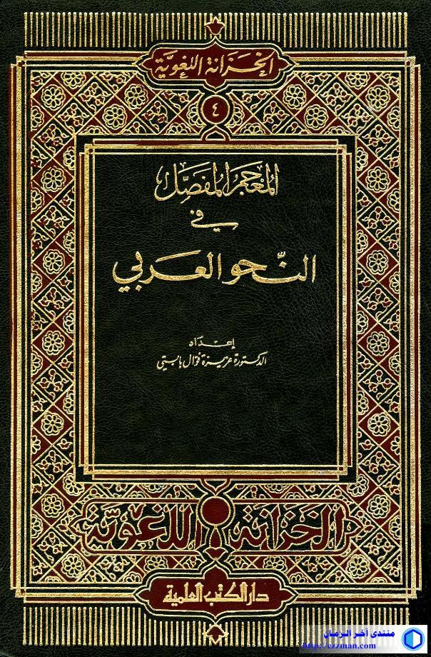 المعجم المفصل النحو العربي